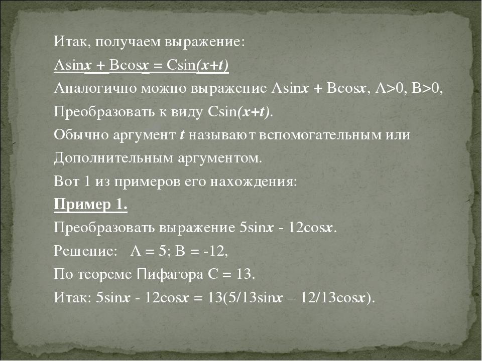 Итак, получаем выражение: Asinx + Bcosx = Сsin(x+t) Аналогично можно выражени...