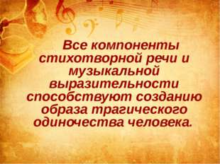 Все компоненты стихотворной речи и музыкальной выразительности способствуют