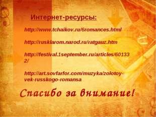 Спасибо за внимание! Интернет-ресурсы: http://www.tchaikov.ru/6romances.html