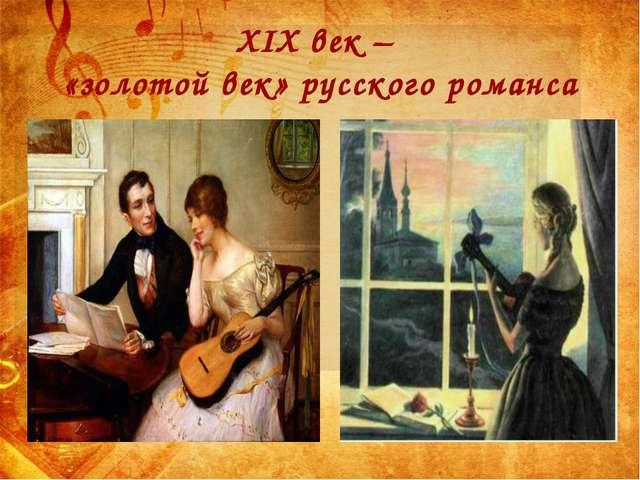 XIX век – «золотой век» русского романса