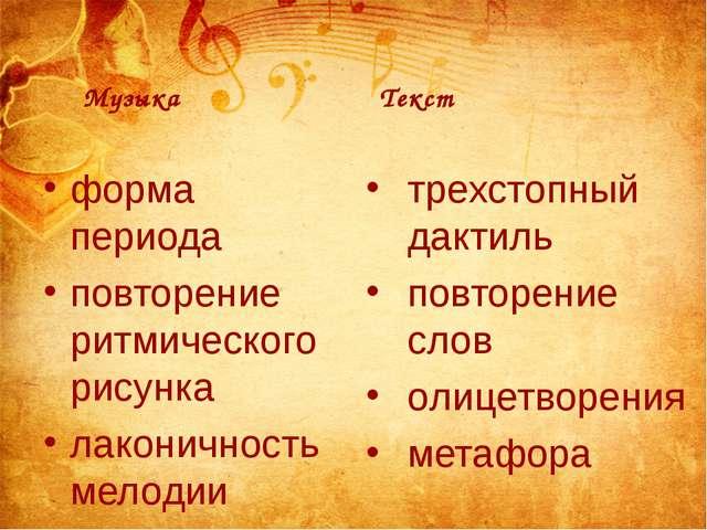 форма периода повторение ритмического рисунка лаконичность мелодии трехстопн...