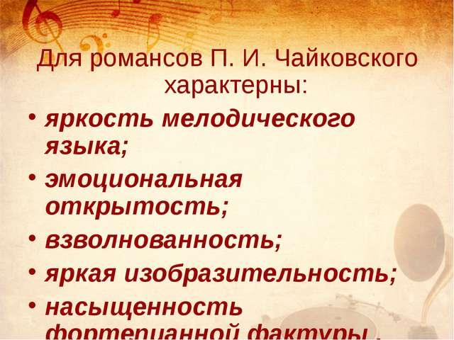 Для романсов П. И. Чайковского характерны: яркость мелодического языка; эмоц...