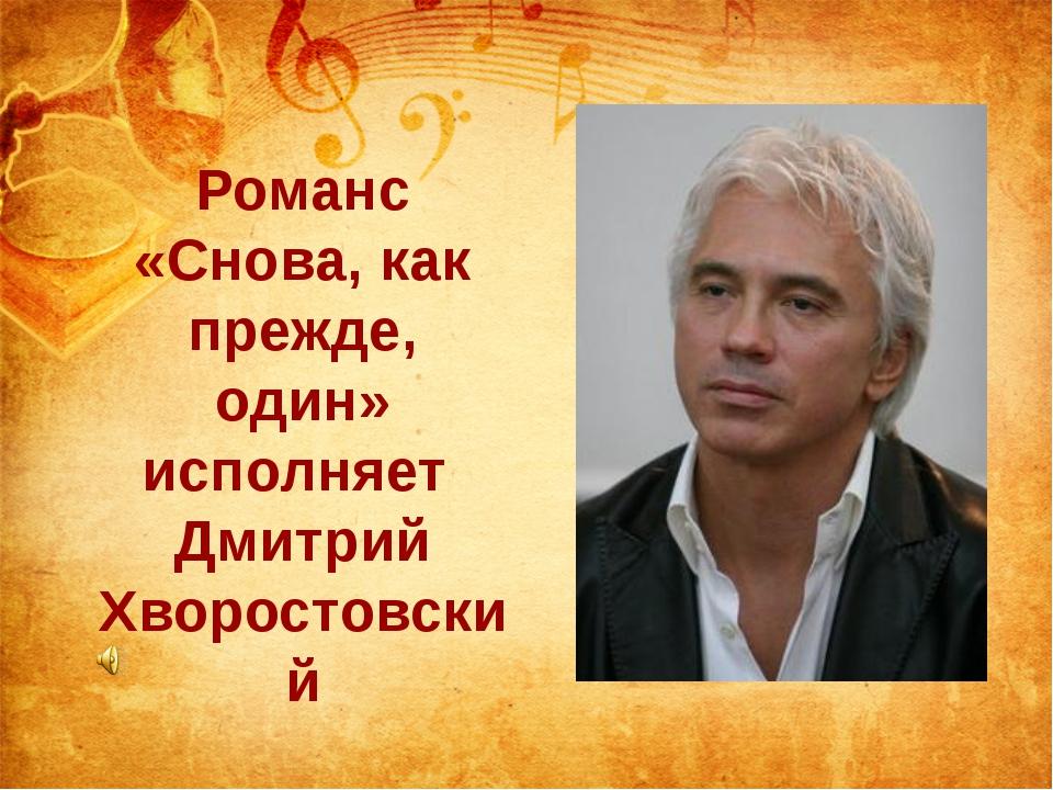 Романс «Снова, как прежде, один» исполняет Дмитрий Хворостовский