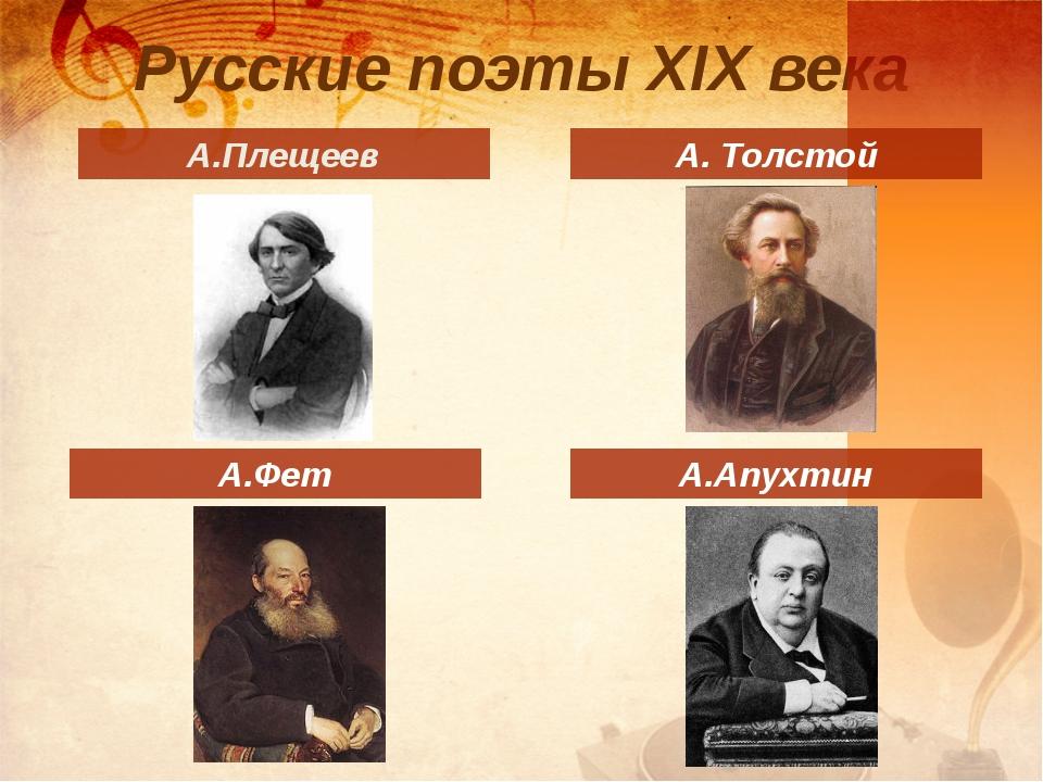 Русские поэты XIX века А.Плещеев А. Толстой А.Апухтин А.Фет