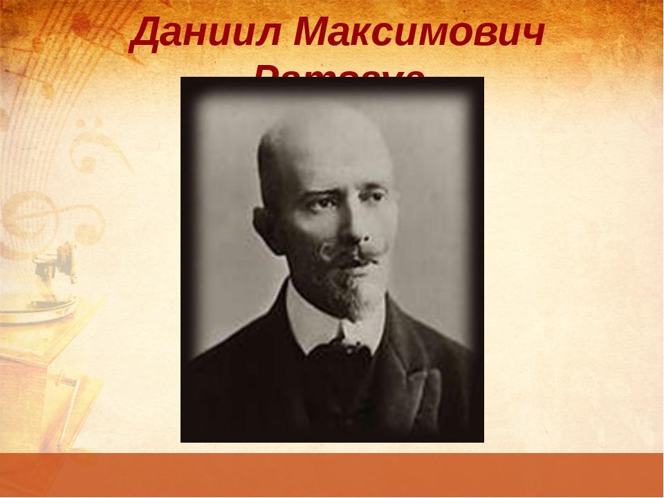 Даниил Максимович Ратгауз