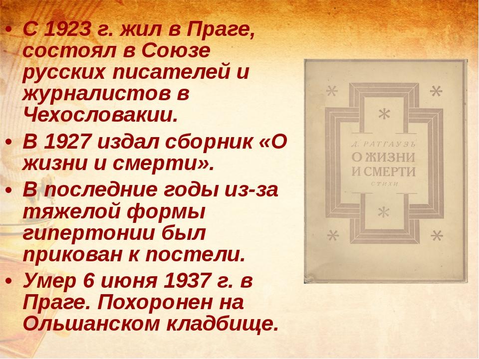 С 1923 г. жил в Праге, состоял в Союзе русских писателей и журналистов в Чех...