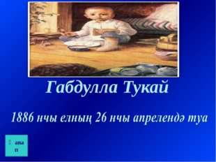 Габдулла Тукай җавап