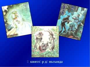 Габдулла Тукайның биографиясы