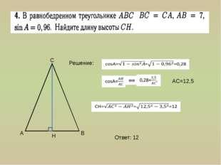 А С В Н Решение: AC=12,5 Ответ: 12