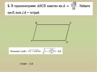 А В С D Ответ: - 0,9