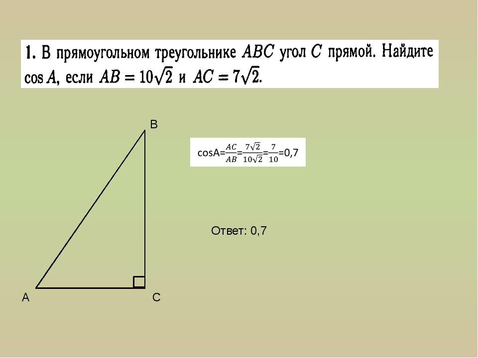 . А В С Ответ: 0,7