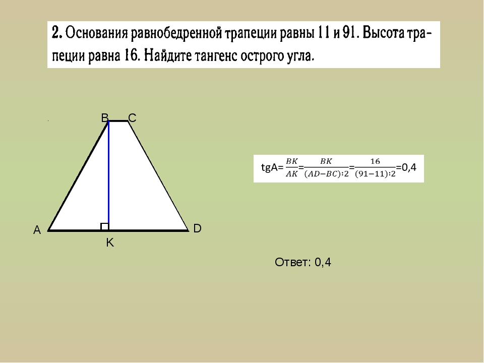 А В С D K Ответ: 0,4