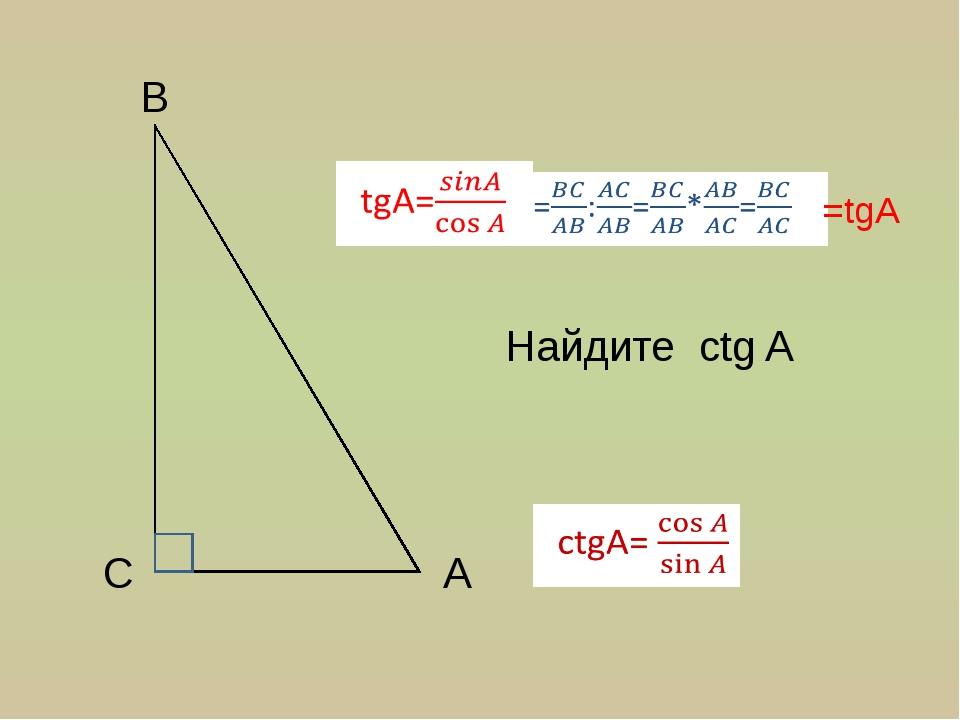 A C B =tgA Найдите ctg A