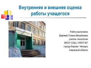Внутренняя и внешняя оценка работы учащегося Работу выполнила Ширяева Галина