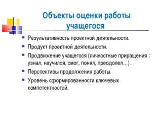 Объекты оценки работы учащегося Результативность проектной деятельности. Прод