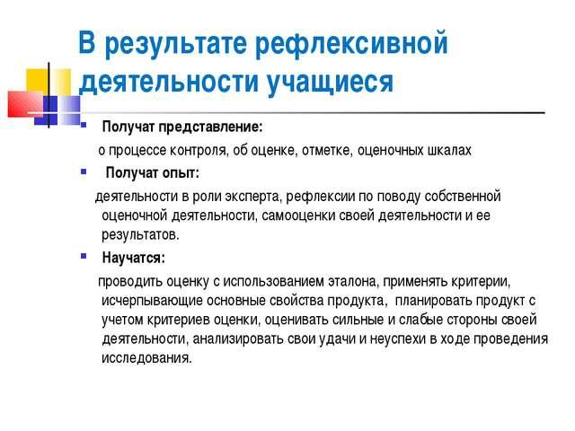 В результате рефлексивной деятельности учащиеся Получат представление: о проц...