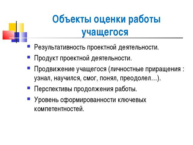 Объекты оценки работы учащегося Результативность проектной деятельности. Прод...
