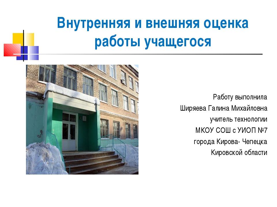 Внутренняя и внешняя оценка работы учащегося Работу выполнила Ширяева Галина...