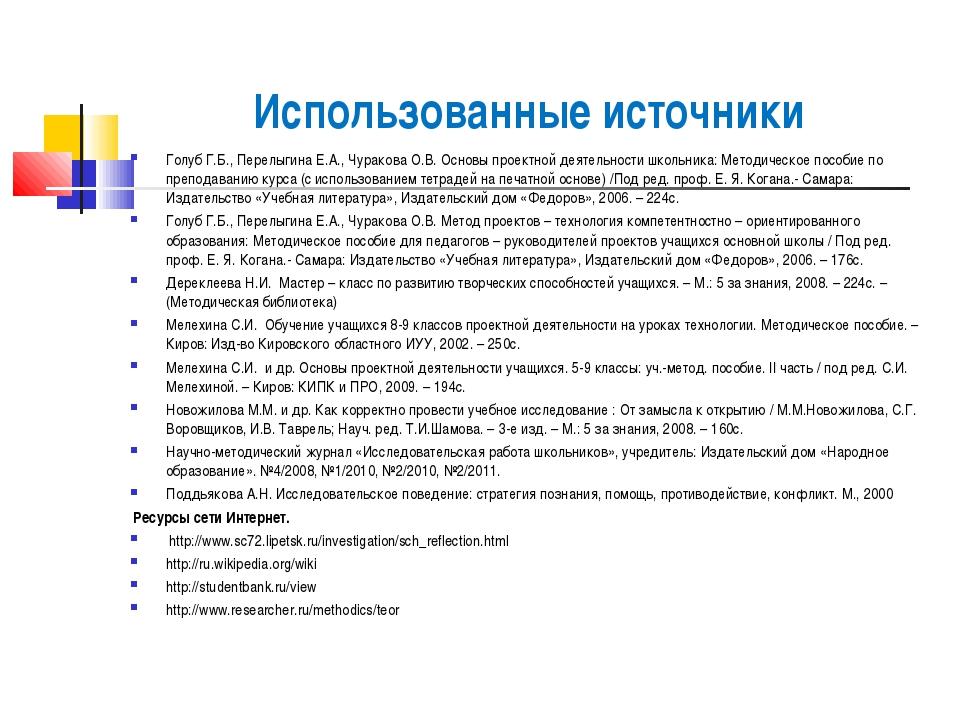 Использованные источники  Голуб Г.Б., Перелыгина Е.А., Чуракова О.В. Основы...