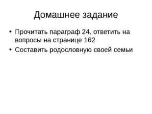 Домашнее задание Прочитать параграф 24, ответить на вопросы на странице 162 С