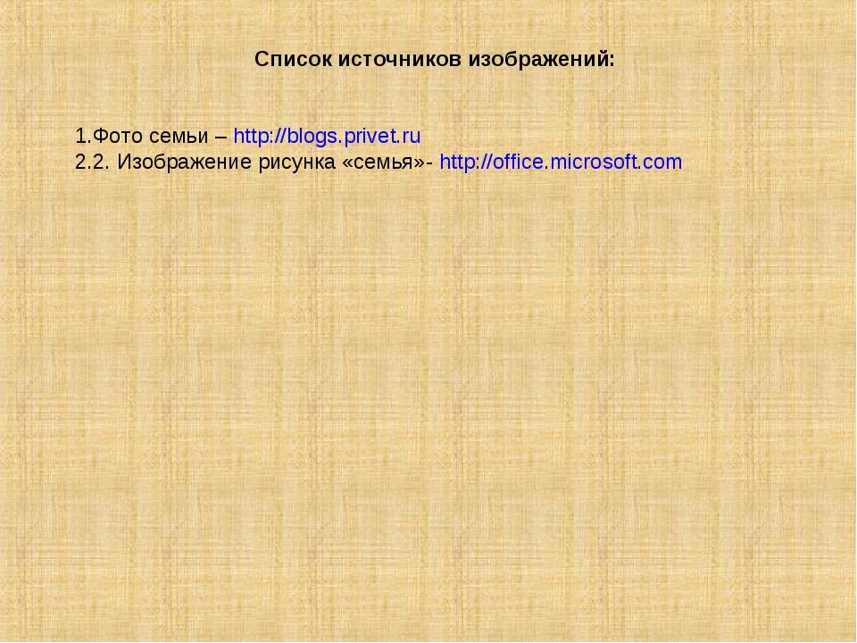 Список источников изображений: Фото семьи – http://blogs.privet.ru 2. Изображ...