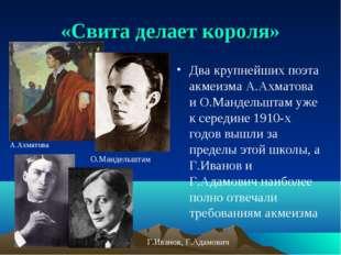 «Свита делает короля» Два крупнейших поэта акмеизма А.Ахматова и О.Мандельшта
