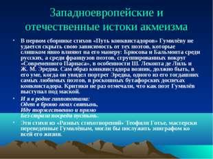 Западноевропейские и отечественные истоки акмеизма В первом сборнике стихов «