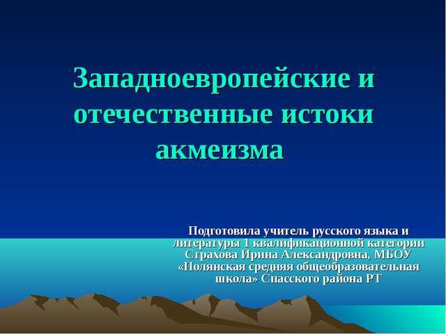 Западноевропейские и отечественные истоки акмеизма Подготовила учитель русско...