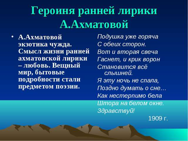 Героиня ранней лирики А.Ахматовой А.Ахматовой экзотика чужда. Смысл жизни ран...