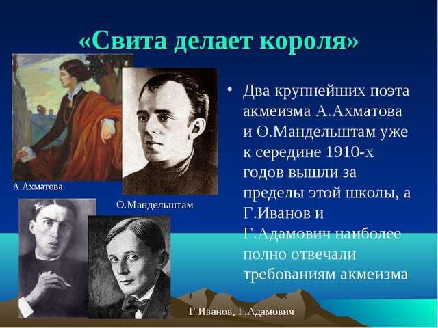 «Свита делает короля» Два крупнейших поэта акмеизма А.Ахматова и О.Мандельшта...