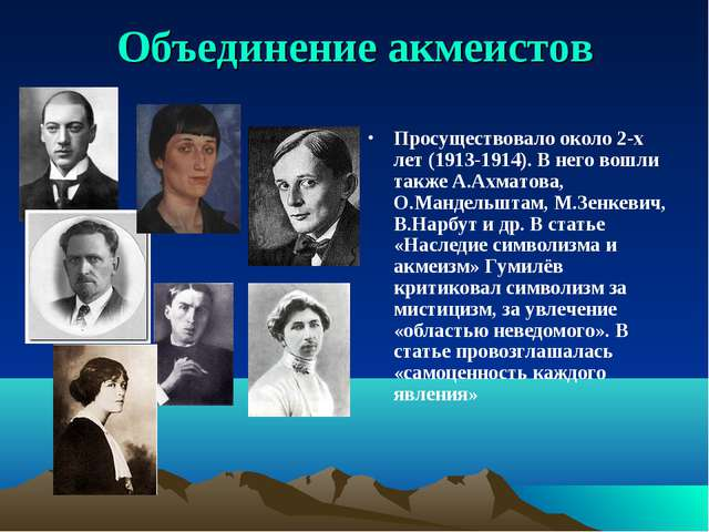 Объединение акмеистов Просуществовало около 2-х лет (1913-1914). В него вошли...