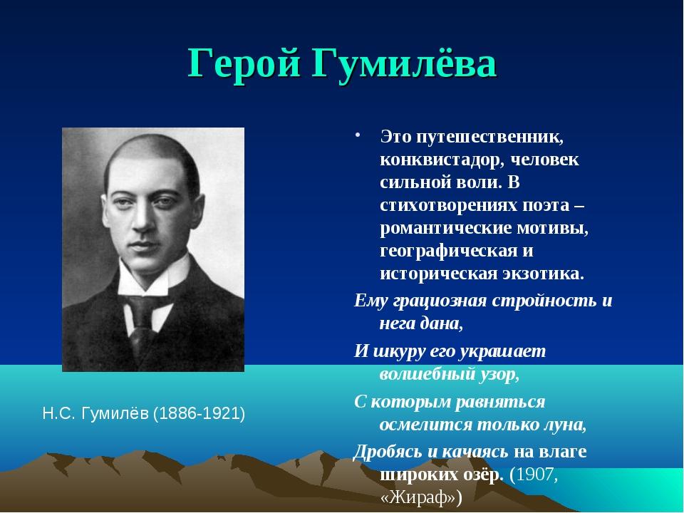 Герой Гумилёва Это путешественник, конквистадор, человек сильной воли. В стих...
