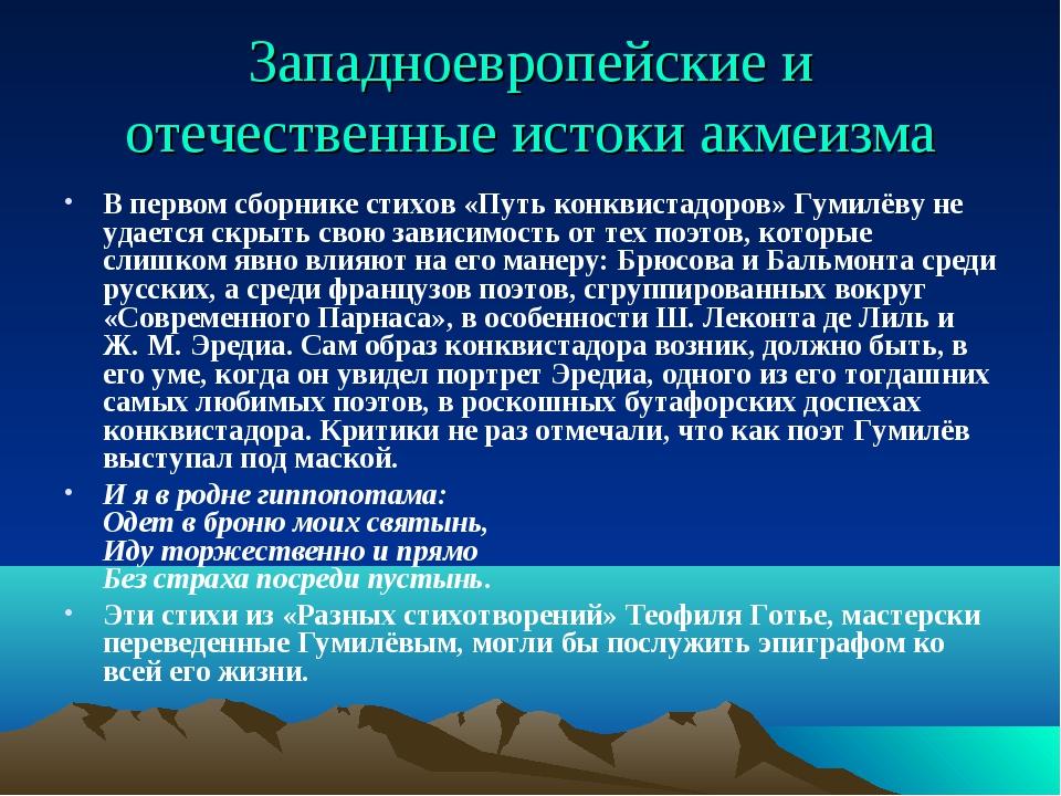 Западноевропейские и отечественные истоки акмеизма В первом сборнике стихов «...