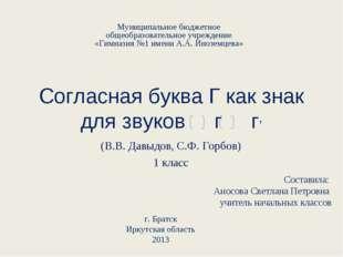 Согласная буква Г как знак для звуков г г, (В.В. Давыдов, С.Ф. Горбов) 1 клас