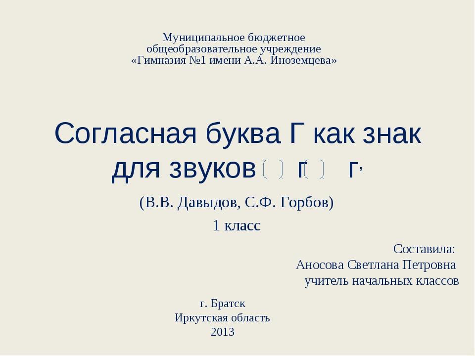 Согласная буква Г как знак для звуков г г, (В.В. Давыдов, С.Ф. Горбов) 1 клас...