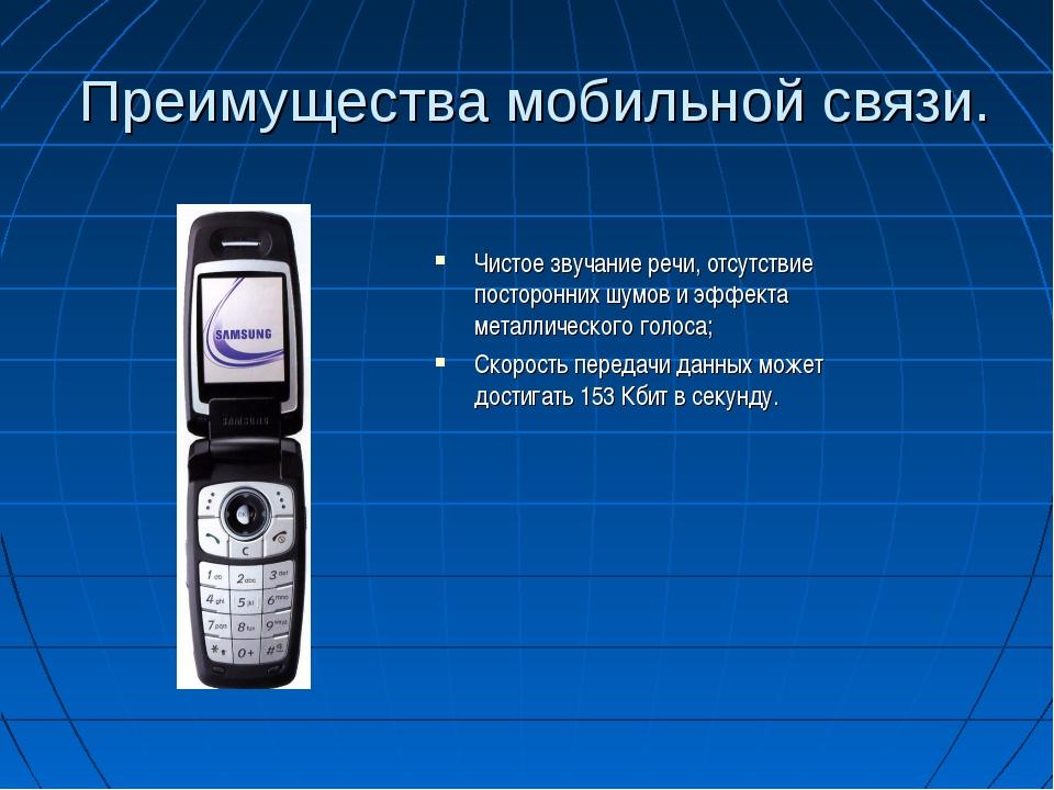 Преимущества мобильной связи. Чистое звучание речи, отсутствие посторонних ш...
