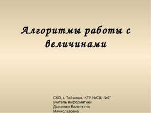 """Алгоритмы работы с величинами СКО, г. Тайынша, КГУ №СШ №2"""" учитель информатик"""