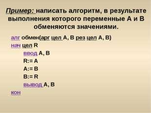 Пример: написать алгоритм, в результате выполнения которого переменные А и В