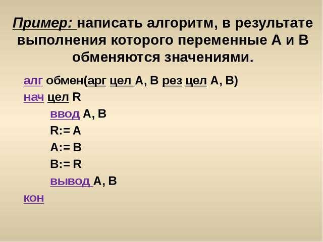 Пример: написать алгоритм, в результате выполнения которого переменные А и В...