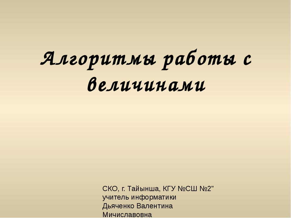 """Алгоритмы работы с величинами СКО, г. Тайынша, КГУ №СШ №2"""" учитель информатик..."""