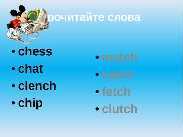 Прочитайте слова  chess chat clench chip