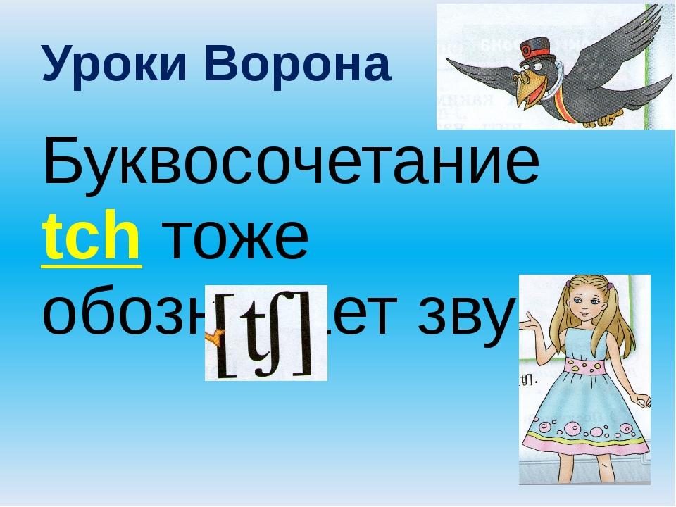 Уроки Ворона Буквосочетание tch тоже обозначает звук