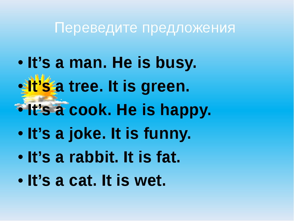 Переведите предложения  It's a man. He is busy. It's a tree. It is green....