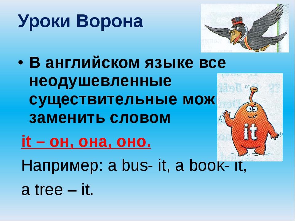 Уроки Ворона   В английском языке все неодушевленные существительные можно з...