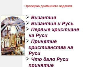 Проверка домашнего задания Византия Византия и Русь Первые христиане на Руси