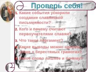 Проверь себя! Какие события ускорили создание славянской письменности? Кого