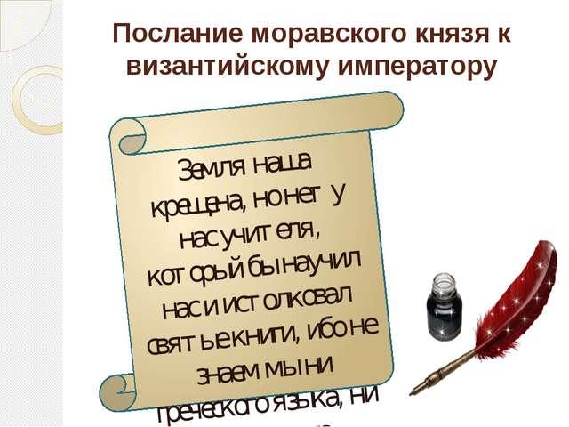 Послание моравского князя к византийскому императору Земля наша крещена, но н...
