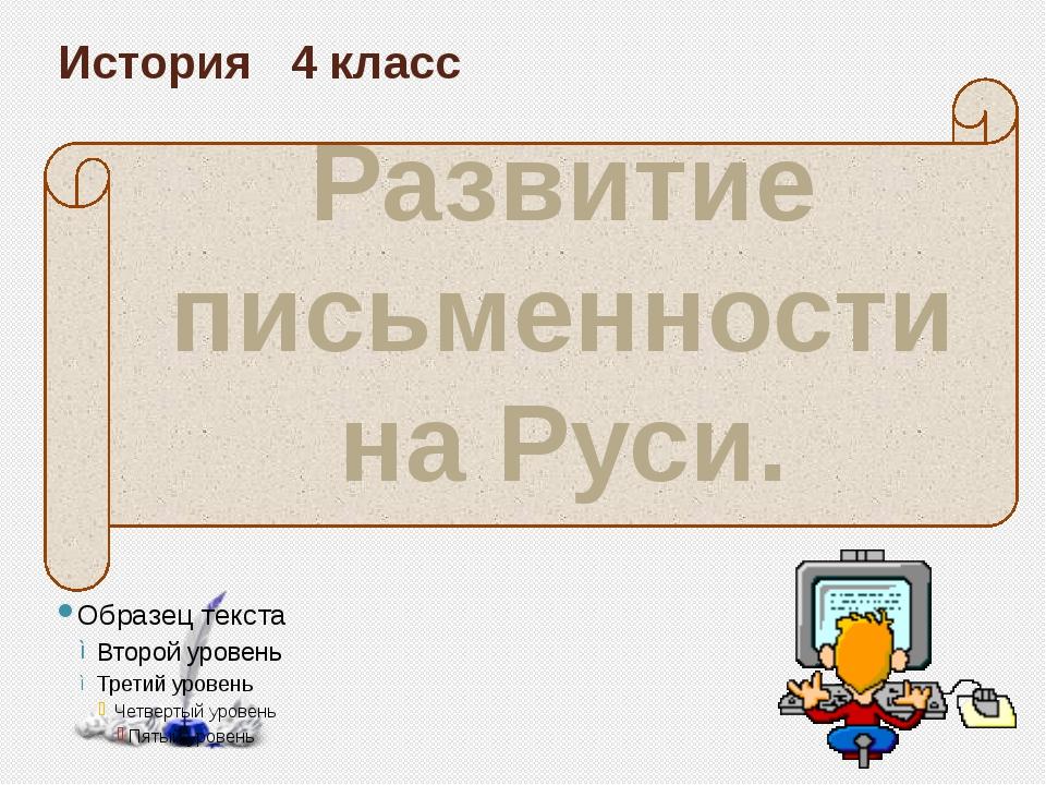 История 4 класс Развитие письменности на Руси.