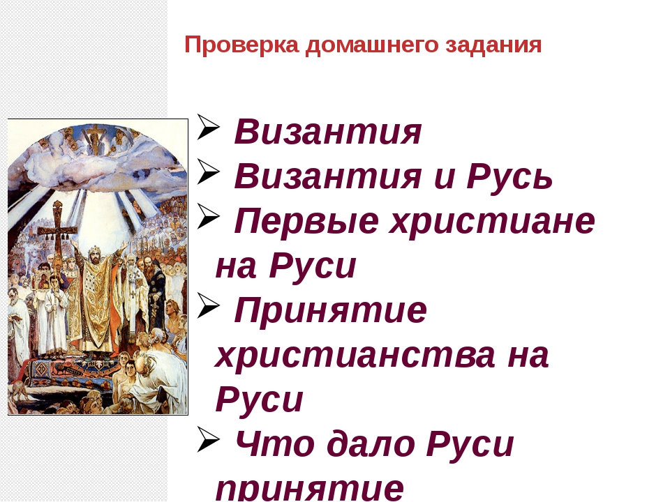 Проверка домашнего задания Византия Византия и Русь Первые христиане на Руси...