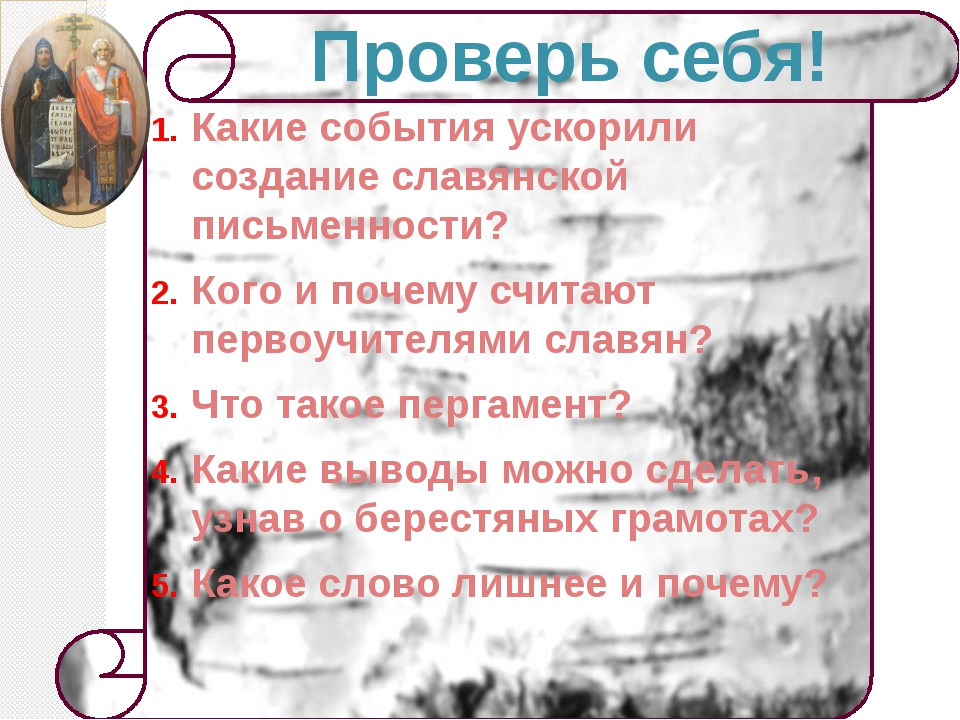 Проверь себя! Какие события ускорили создание славянской письменности? Кого...